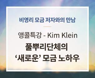 앵콜특강 - Kim Klein 풀뿌리단체의 '새로운' 모금 노하우