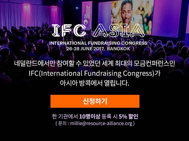 네덜란드에서만 참여할 수 있었던 세계 최대의 모금컨퍼런스인 IFC(International Fundraising Congress)가 아시아 방콕에서 열립니다.