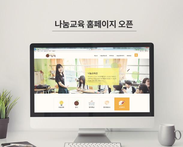 나눔교육 홈페이지 오픈