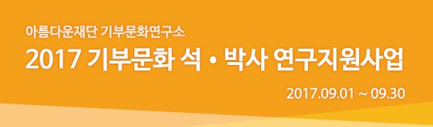 2017 기부문화 석•박사 연구지원사업.2017년 9월 1일부터 9월 30일까지