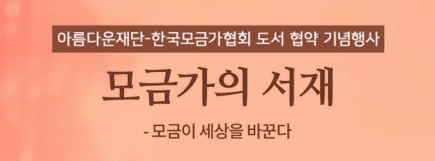 아름다운재단과 한국모금가협회의 도서 협약 기념 행사 모금가의 서재