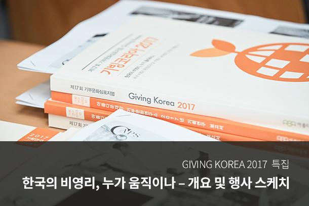 GIVING KOREA 2017 특집. 한국의 비영리, 누가 움직이나 – 개요 및 행사 스케치