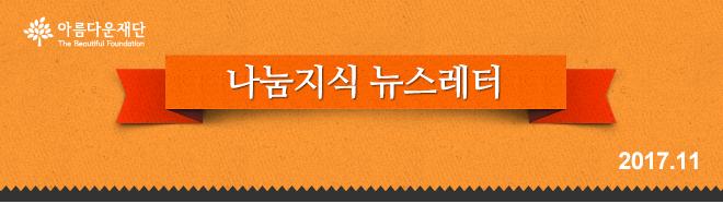 나눔지식 뉴스레터 11월