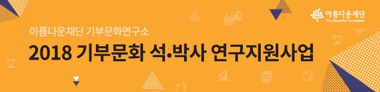 아름다운재단 기부문화연구소. 2018 기부문화 석박사 연구지원사업.