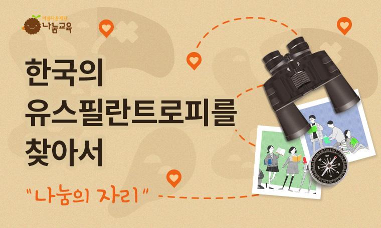 한국의 유스필란로피를 찾아서 나눔의 자리