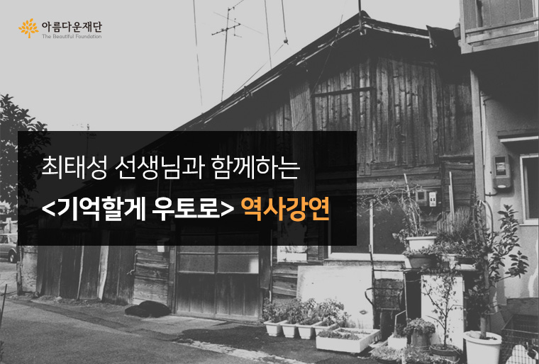 최태성 선생님과 함께하는 기억할게 우토로 캠페인 역사강연