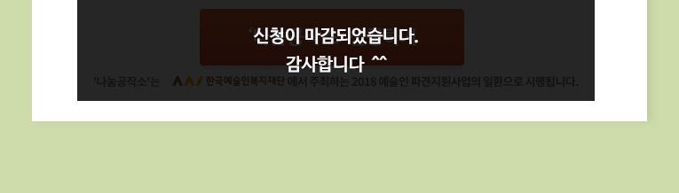 나눔공작소 신청하기. 나눔공작소는 한국예술인복지재단에서 주최하는 2018 예술인 파견지원사업의 일환으로 시행됩니다.