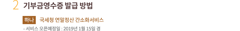 2. 기부금영수증 발급 방법. 하나. 국세청 연말정산 간소화서비스.서비스 오픈예정일 : 2017년 1월 16일 경