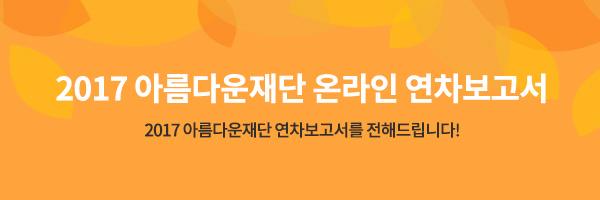 2017 아름다운재단 온라인 연차보고서