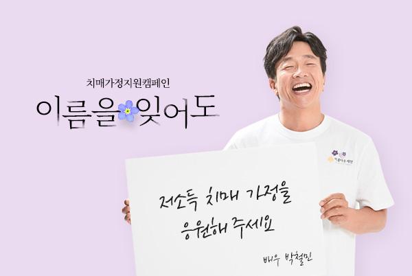 치매가정지원캠페인. 이름을 잊어도. 저소득 치매 가정을 응원해 주세요. 배우 박철민.