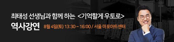 최태성 선생님과 함께 하는 기억할게 우토로 역사강연.8월 4일(토) 13:30~16 / 서울 마포아트센터