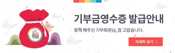 기부금영수증 발행 안내