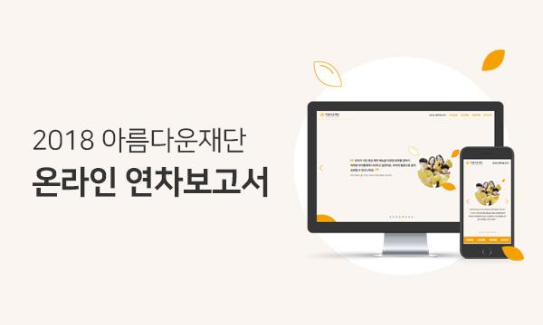아름다운재단 2018 연차보고서