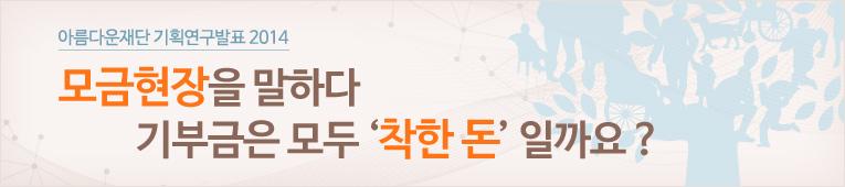 아름다운재단 기부문화연구소 2014 기획연구 발표