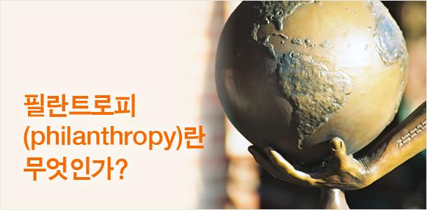 필란드로피(philanthropy)란 무엇인가?