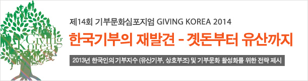 제14회 기부문화심포지엄 GIVING KOREA 2014.한국기부의 재발견 - 곗돈부터 유산까지