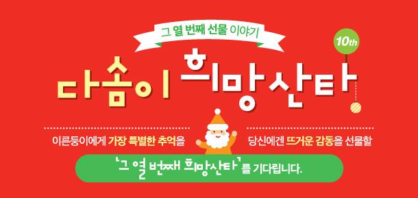 2015 다솜이 희망산타 모집