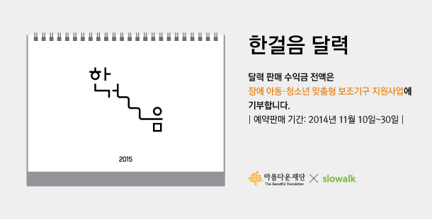 슬로워크 2015 한걸음 달력