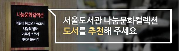 서울도서관 나눔문화컬렉션 도서를 추천해주세요