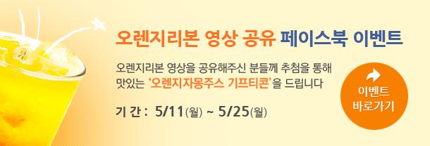 오렌지리본 영상공유 페이스북 이벤트.오렌지리본 영상을 공유해주신 분들께 맛있는 오렌지자몽주스 기프티콘을 드립니다. 기간: 5/11(월)~5/25(월). 페이스북 이벤트 바로가기