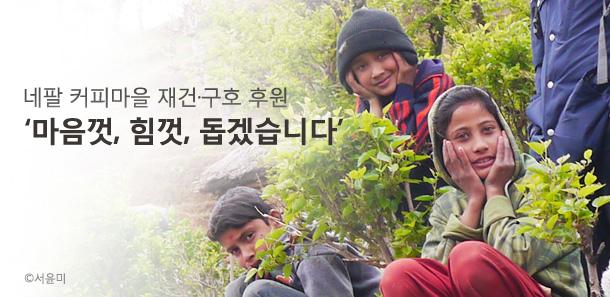 네팔 커피마을 재건·구호 후원 '마음껏, 힘껏, 돕겠습니다'