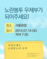 노란봉투 우체부가 되어주세요. 장소 : 서울광장. 일시 : 2015년 7월 18일 토요일 저녁 7시 30분