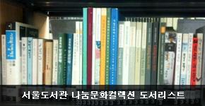 서울도서관 나눔문화컬렉션 도서리스트
