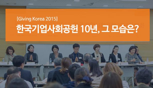 Giving Korea 2015. 한국기업사회공헌 10년, 그 모습은?