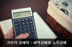 기부의 경제학: 세액공제와 소득공제