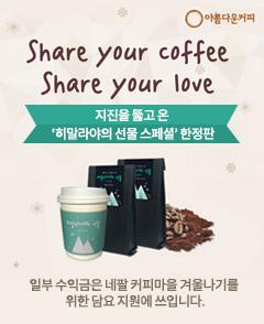 Share your coffee. Share your love. 지진을 뚫고 온 '히말라야의 선물 스페셜' 한정판. 일부 수익금은 네팔 커피마을 겨울나기를 위한 담요 지원에 쓰입니다.