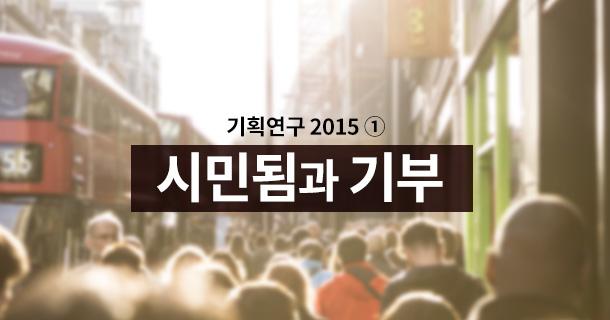기획연구2015①. 시민됨과 기부