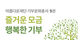 서울도서관 나눔문화컬렉션