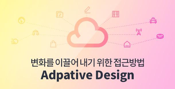 변화를 이끌어 내기 위한 접근방법 : Adpative Design