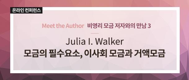 비영리 모금 저자와의 만남4. Julia I. Walker  모금의 필수요소, 이사회 모금과 거액모금