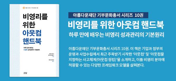 아름다운재단 기부문화총소 시리즈 10권. 비영리를 위한 아웃컴 핸드북. 하루 만에 배우는 비영리 성과관리의 기본원리