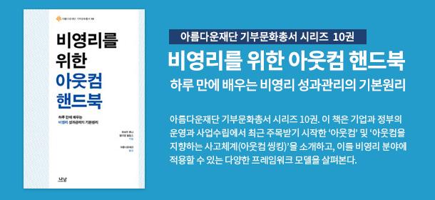 아름다운재단 기부문화총서 시리즈 10권. 비영리를 위한 아웃컴 핸드북