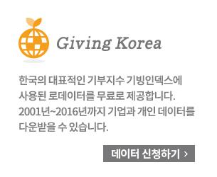 기빙코리아.한국의 대표적인 기부지수 기빙인덱스에 사용된 로데이터를 무료로 제공합니다. 2001년~2016년까지 기업과 개인 데이터를 다운받을 수 있습니다. 데이터 신청하기 클릭