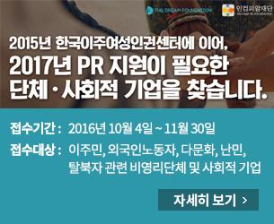 2017년, PR 지원 필요한 단체 또는 사회적 기업을 찾습니다. 자세히보기 클릭